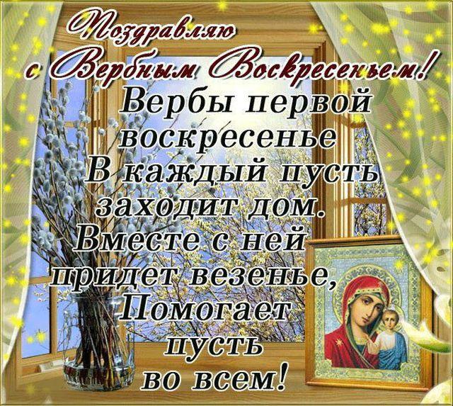 Картинка в стихах на Вербное Воскресенье