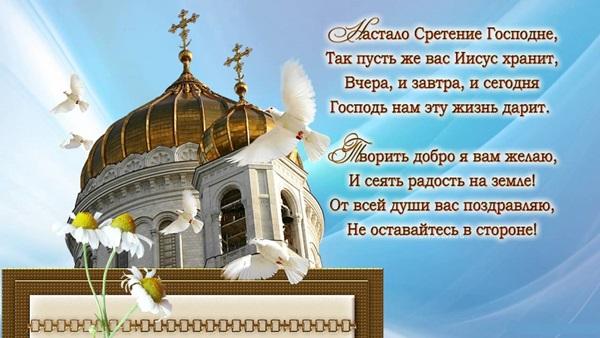 Поздравление со Сретением Господнем в стихах