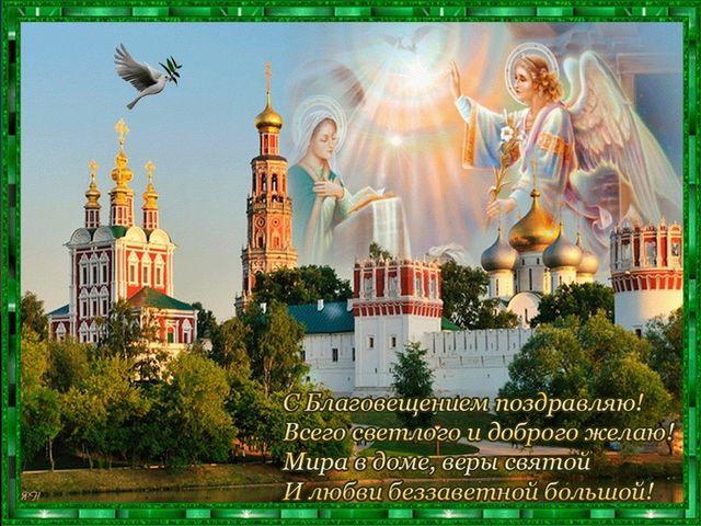 Поздравление на Благовещение в стихах