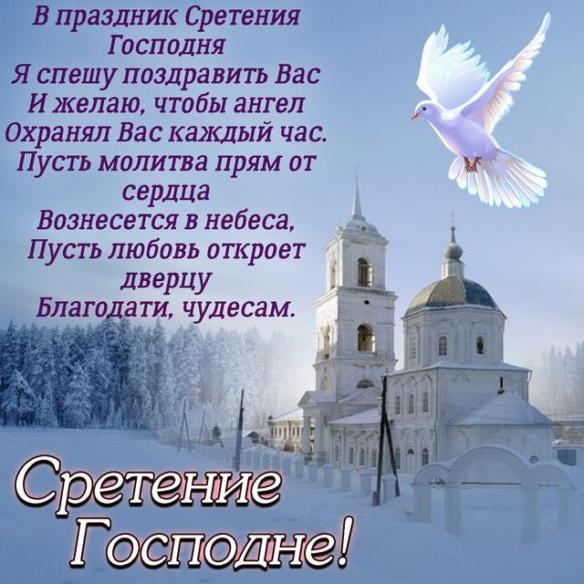 Красивое поздравление на Сретение Господне