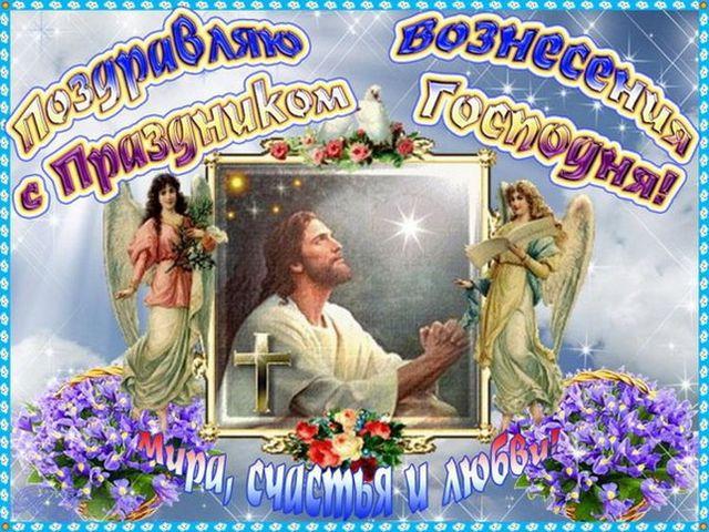 Поздравляю с праздником Вознесения Господня