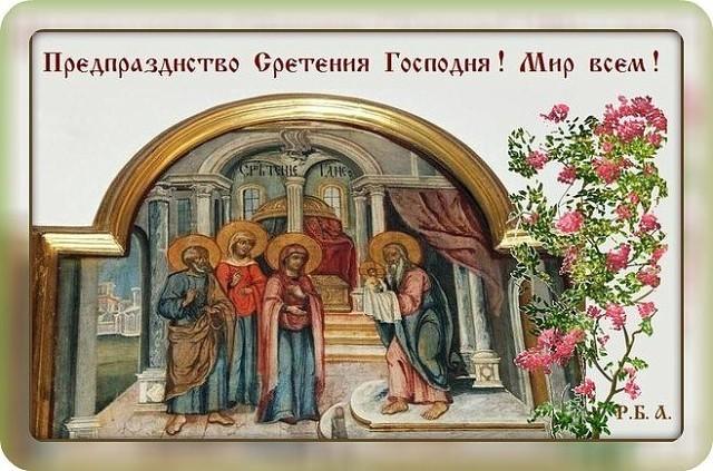 Красивая открытка со Сретением Господним