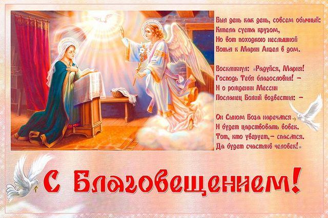 С праздником Благовещение