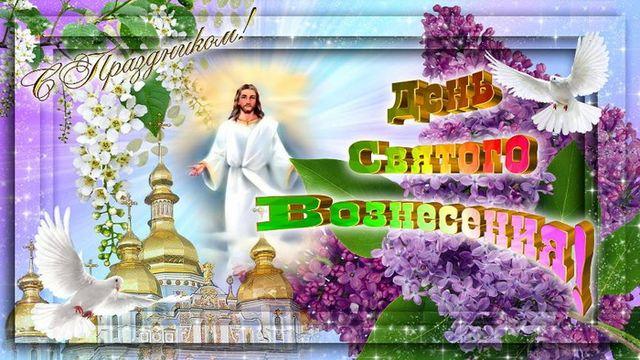 День святого Вознесения