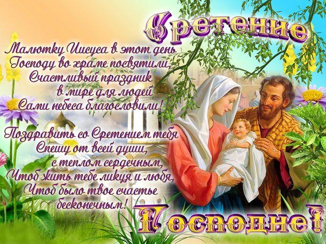 Поздравительная открытка со Сретением Господним