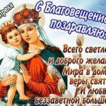Поздравляю с Благовещением