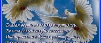 Пожелание на Благовещение в стихах
