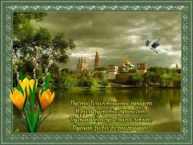 СМС пожелание на Благовещение