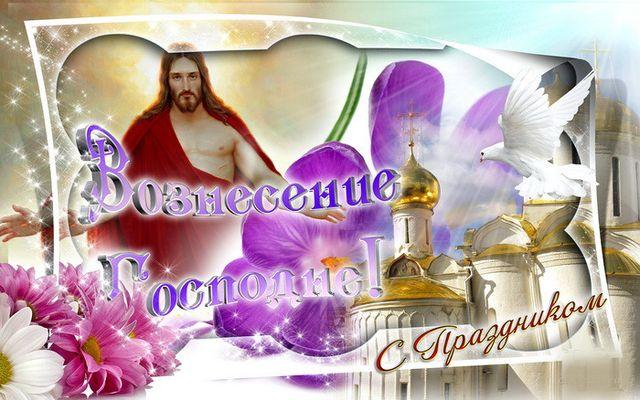 Картинка с Вознесением Господня