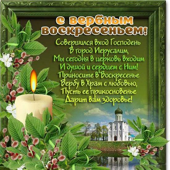 Красивое пожелание с Вербным воскресением
