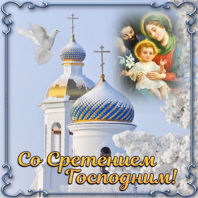 Открытка на Сретение Господне