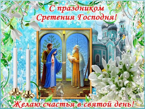 Картинка на Сретение Господне
