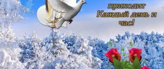 Поздравляю со Сретением Господним
