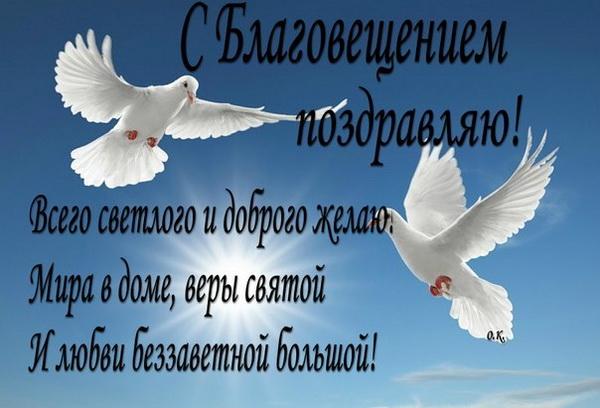 Стих на Благовещение Пресвятой Богородицы