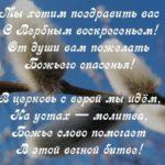 Стих с Вербным Воскресеньем