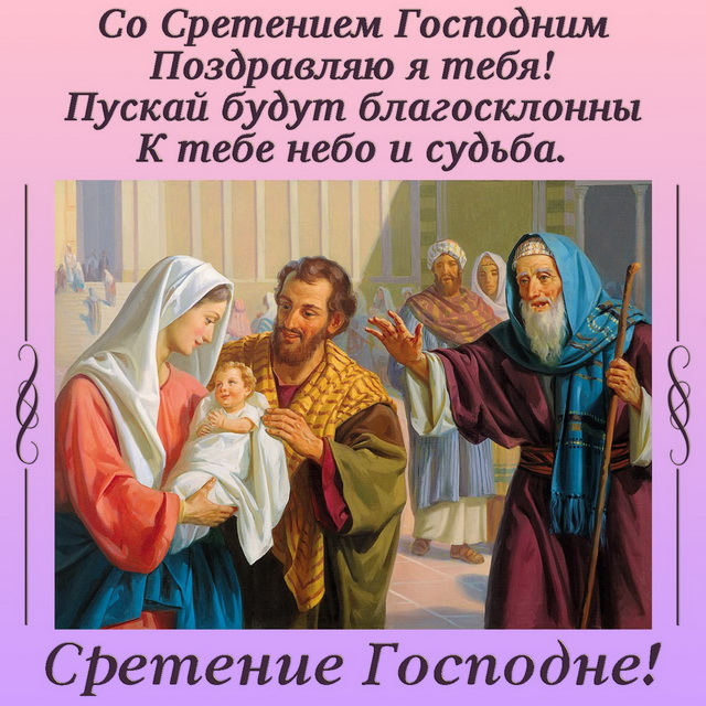 Картинка с поздравлениями на Сретение Господне