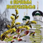 Пожелание с Вербным Воскресеньем в прозе