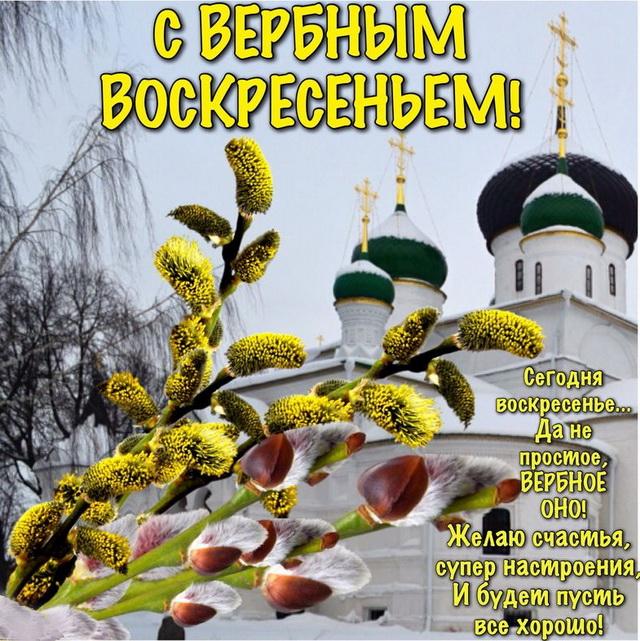 Крещением господним, поздравительную открытку с вербным воскресеньем