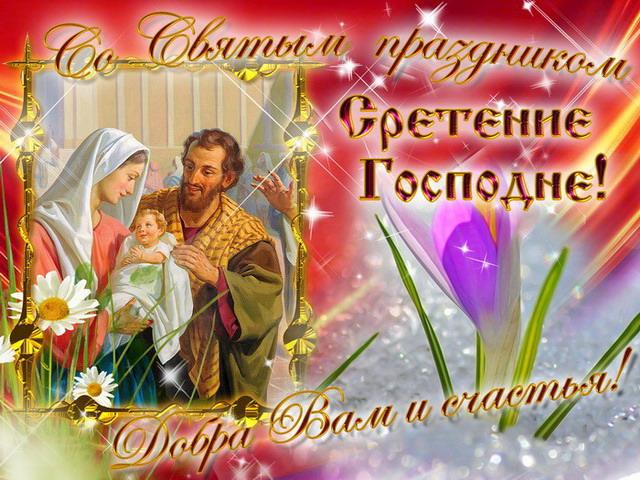 С праздником Сретения Господня