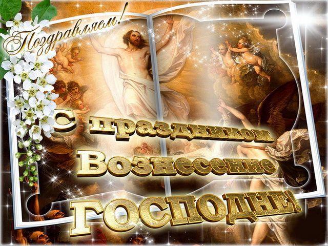 С праздником Вознесение Господне