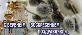 Картинка с поздравлением на Вербное Воскресенье