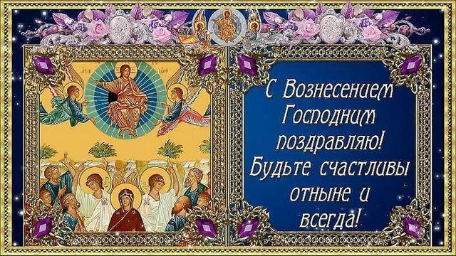 Поздравляю с Вознесением Господним