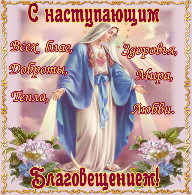 Картинка с пожеланиями на Благовещение