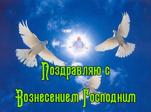 Открытка на Вознесение Господня