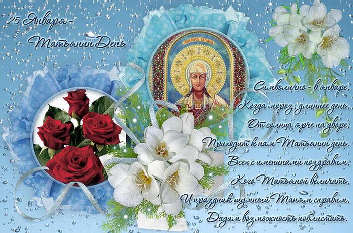 Мая, открытки православные с днем татьяны