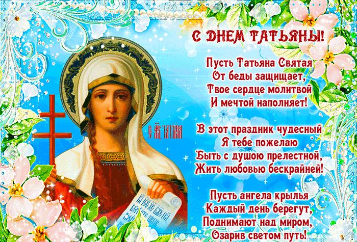 Поздравительная открытка на день Татьяны