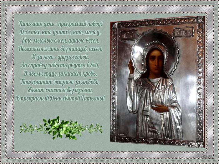 Поздравление с днем Татьяны в стихах