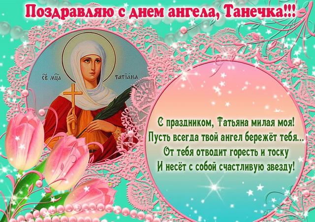 Поздравляю с днем ангела, Татьяна