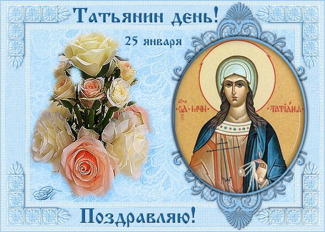 Поздравляю с Татьяниным днем