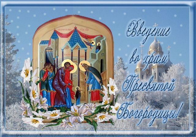 Картинка Введение во храм Пресвятой Богородицы