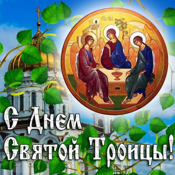 Открытка с Днем Святой Троицы