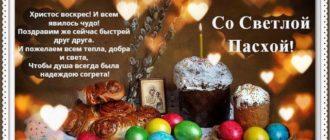 Поздравление на Пасху в стихах