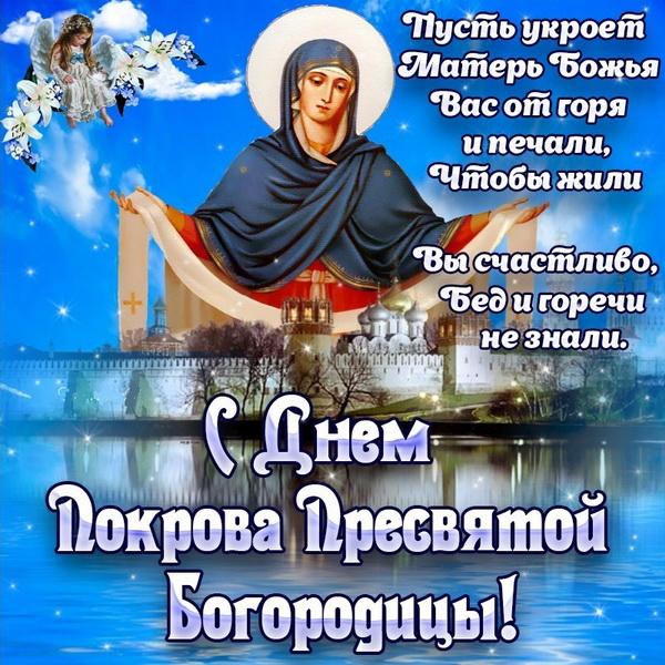 Поздравление на Покров Пресвятой Богородицы
