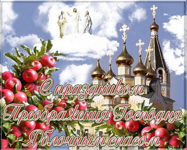 Поздравление на Преображение Господне