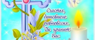Поздравление с Воздвижением Креста Господня