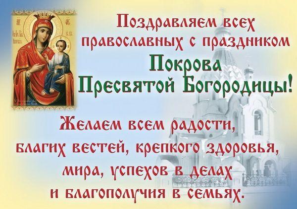 Поздравляем с Покровом Пресвятой Богородицы