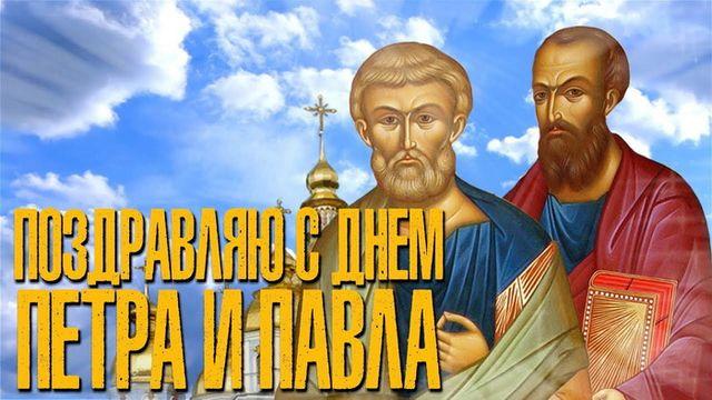Поздравляю с днем Петра и Павла