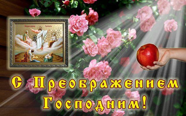 Красивые оригинальные открытки и поздравления с Преображением Господним