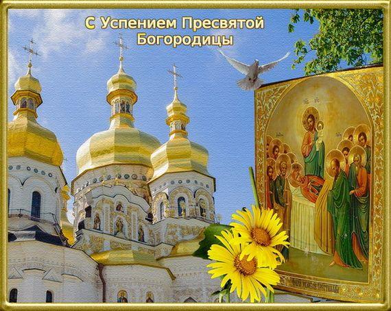 С Успением Пресвятой Богородицы