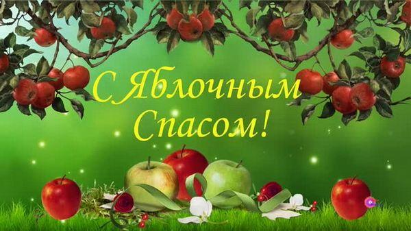 С Яблочным Спасом