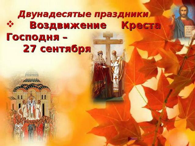 Красивая открытка на Воздвижение Креста Господня