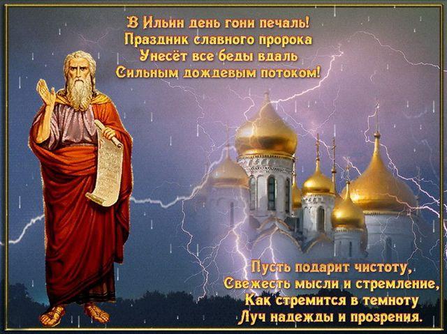 Поздравление на Ильин день