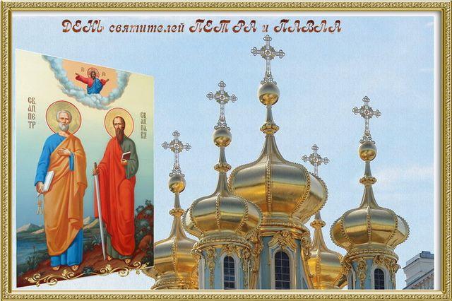 День святителей Петра и Павла