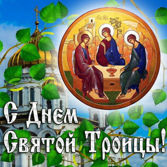 Музыкальные открытки с днем святой троицы