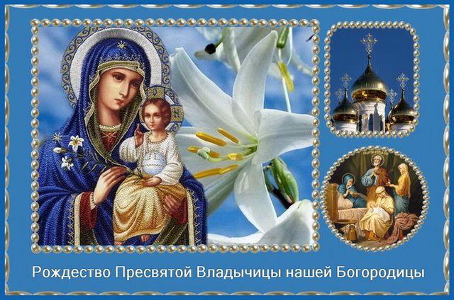 Открытка с Рождеством Пресвятой Божьей Матери