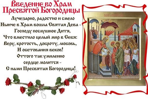 Пожелание на праздник Введение во храм Богоматери
